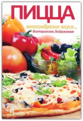 Пицца. Многообразие вкуса