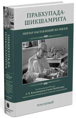 Прабхупада-шикшамрита: Нектар наставлений из писем Его Божественной Милости А.Ч. Бхактиведанты Свами Прабхупады, том первый