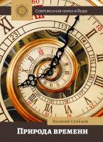 Природа времени