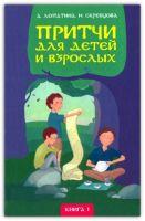 Притчи для детей и взрослых. Книга 1