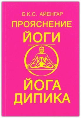 Прояснение йоги (Йога Дипика)