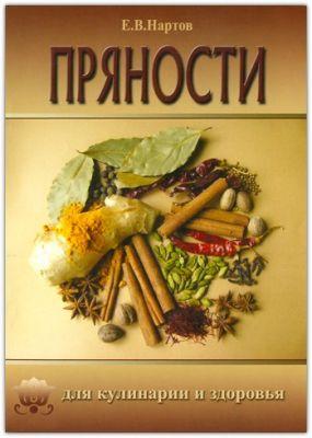 Пряности для здоровья и кулинарии