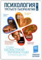 Психология Третьего Тысячелетия №1/2012