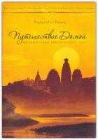 Путешествие домой. Автобиография американского йога (тверд.пер.)