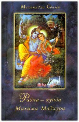 Радха-кунда махима мадхури