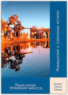 Радха-шунья: Утраченная милость