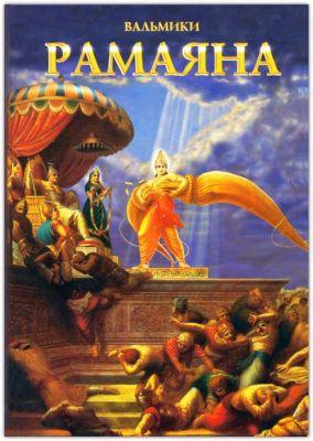 Рамаяна (Литературно-художественное изложение)