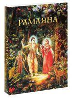 Рамаяна: Сказание о Господе Раме