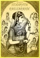 Раскраска: Подруги Радхарани
