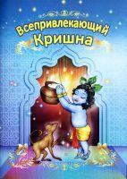 Раскраска: Всепривлекающий Кришна