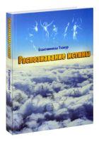 Распознавание Истины, или опыт вечности, знания и блаженства