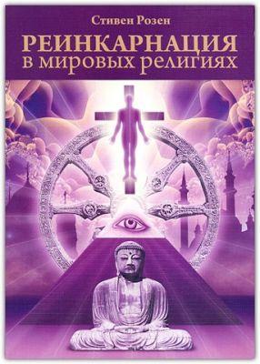 Реинкарнация в мировых религиях
