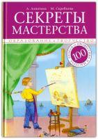 Секреты мастерства. 100 уроков о профессиях и мастерах