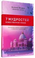 Семь мудростей божественной любви