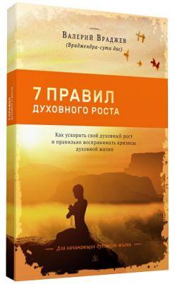 Семь правил духовного роста