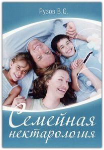 Семейная нектарология