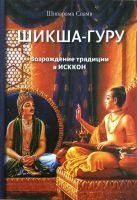 Шикша Гуру. Возрождение традиции в ИСККОН
