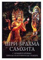 Шри Брахма-самхита: С переводом и комментариями Шрилы Бхактивиноды Тхакура