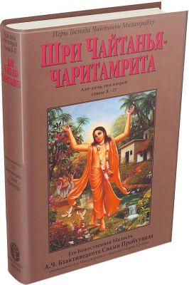 Шри Чайтанйа Чаритамрита. Ади-лила, том 2 (главы 8-17)