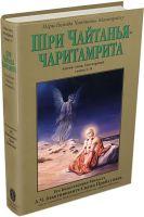 Шри Чайтанйа Чаритамрита. Антья-лила, том 1 (главы 1-8)
