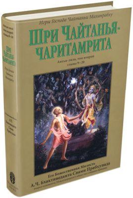 Шри Чайтанйа Чаритамрита. Антья-лила, том 2 (главы 9-20)