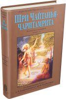 Шри Чайтанйа Чаритамрита. Мадхья-лила, том 1 (главы 1-6)