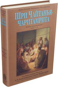 Шри Чайтанйа Чаритамрита. Мадхья-лила, том 2 (главы 7-11)