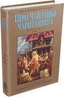 Шри Чайтанйа Чаритамрита. Мадхья-лила, том 3 (главы 12-16)