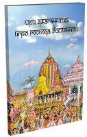 Шри Джаганнатха: Игры Господа Вселенной