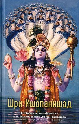 Шри Ишопанишад (тв.переплет)