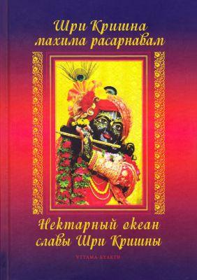 Шри Кришна махима-расарванам. Нектарный океан славы Шри Кришны