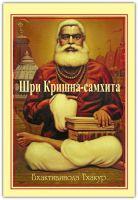 Шри Кришна-самхита