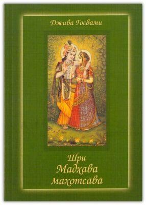 Шри Мадхава-махотсава