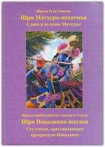 Шри Матхура-махатмья. Шри Навадвипа-шатака