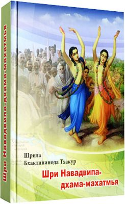 Шри Навадвипа-дхама-махатмья