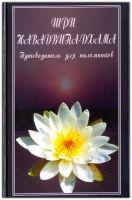 Шри Навадвипа-дхама. Путеводитель для паломников