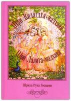 Шри Видагдха-мадхава; Шри Лалита-мадхава