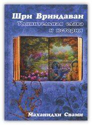 Шри Вриндаван: удивительная слава и история