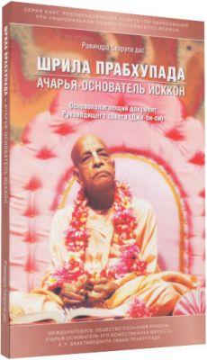 Шрила Прабхупада — ачарья-основатель ИСККОН