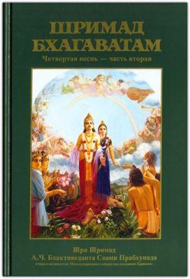 Шримад Бхагаватам 4.2