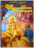 Шуддха-бхакти-чинтамани
