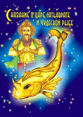 Сказание о царе Сатьяврате и чудесной рыбе