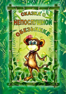 Сказка о непослушной обезьянке