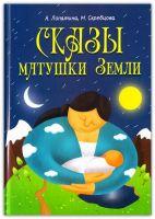 Сказы матушки Земли
