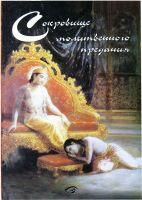 Сокровище молитвенного предания (духовный роман)