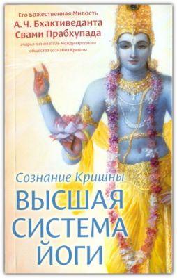 Сознание Кришны - высшая система йоги
