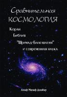 Сравнительная космология