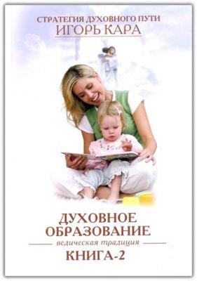 Стратегия духовного пути. Книга 2: Духовное образование