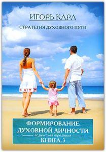 Стратегия духовного пути. Книга 3: Формирование духовной личности