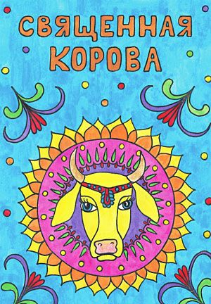 Священная корова: Раскраска для детей: купить книгу в ...